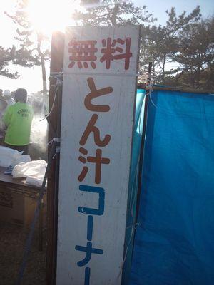 25.1.27tonjiru3.jpg