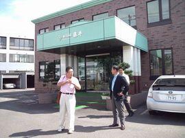 fujii本社