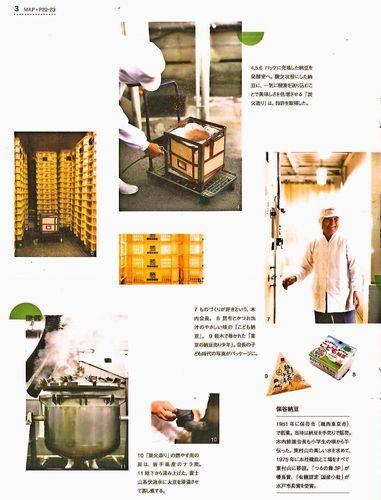 tsumuji-kiji2.jpg